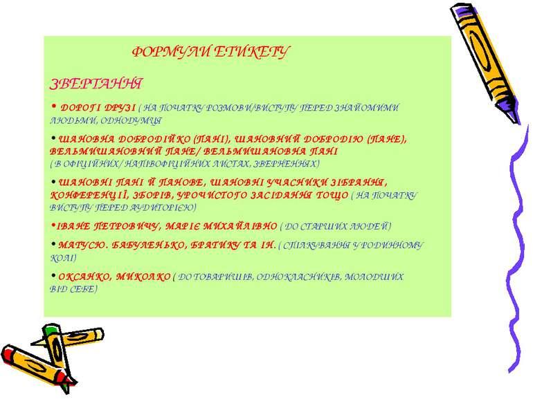 ФОРМУЛИ ЕТИКЕТУ ЗВЕРТАННЯ ДОРОГІ ДРУЗІ ( НА ПОЧАТКУ РОЗМОВИ/ВИСТУПУ ПЕРЕД ЗНА...