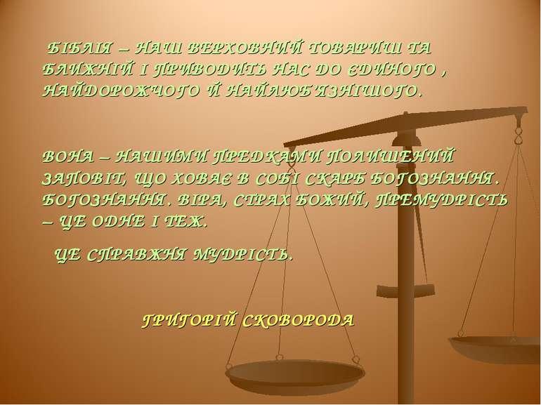 БІБЛІЯ – НАШ ВЕРХОВНИЙ ТОВАРИШ ТА БЛИЖНІЙ І ПРИВОДИТЬ НАС ДО ЄДИНОГО , НАЙДОР...