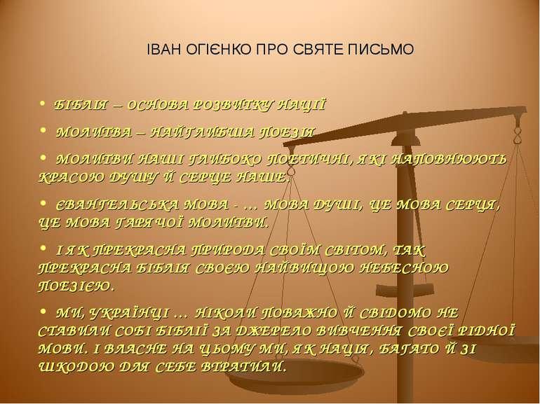 БІБЛІЯ – ОСНОВА РОЗВИТКУ НАЦІЇ МОЛИТВА – НАЙГЛИБША ПОЕЗІЯ МОЛИТВИ НАШІ ГЛИБОК...