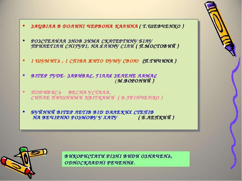 ЗАЦВІЛА В ДОЛИНІ ЧЕРВОНА КАЛИНА ( Т.ШЕВЧЕНКО ) РОЗСТЕЛИЛА ЗНОВ ЗИМА СКАТЕРТИН...