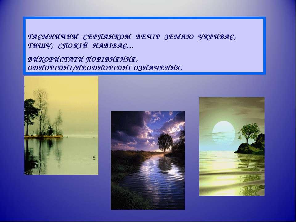 ТАЄМНИЧИМ СЕРПАНКОМ ВЕЧІР ЗЕМЛЮ УКРИВАЄ, ТИШУ, СПОКІЙ НАВІВАЄ… ВИКОРИСТАТИ ПО...