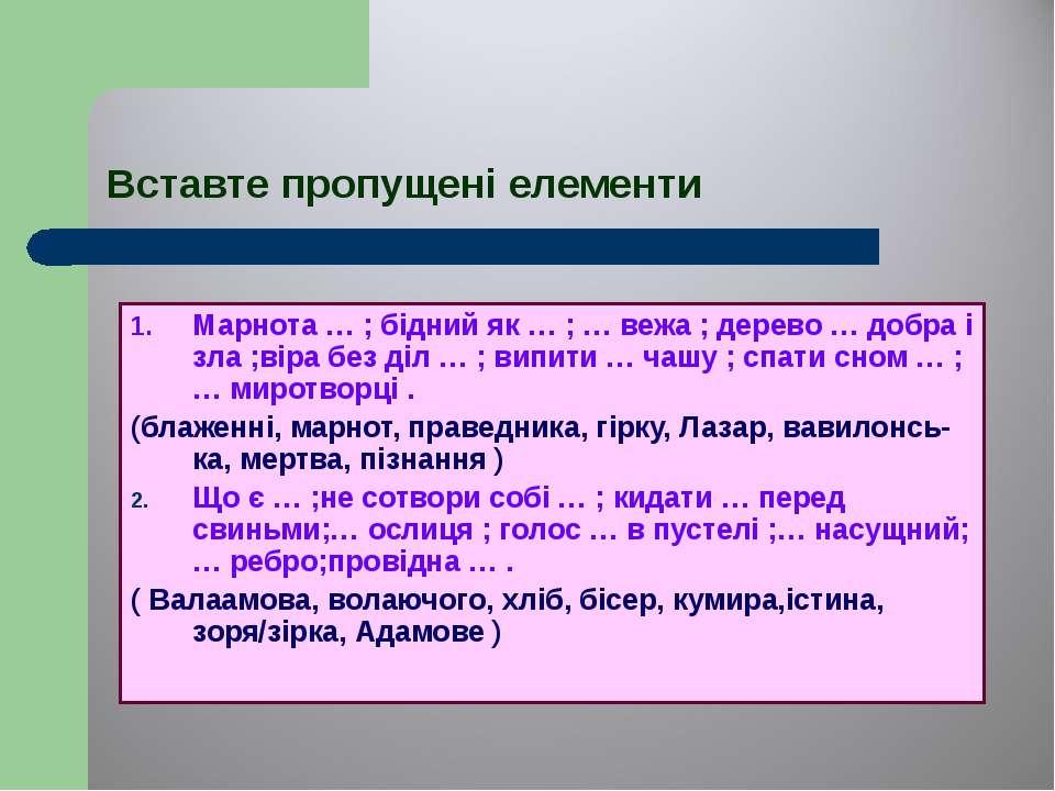 Вставте пропущені елементи 1. Марнота … ; бідний як … ; … вежа ; дерево … доб...