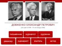 ДОВЖЕНКО ОЛЕКСАНДР ПЕТРОВИЧ (29 серпня 1894 - 25 листопада1956)