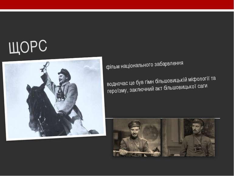 ЩОРС фільм національного забарвлення водночас це був гімн більшовицькій міфол...