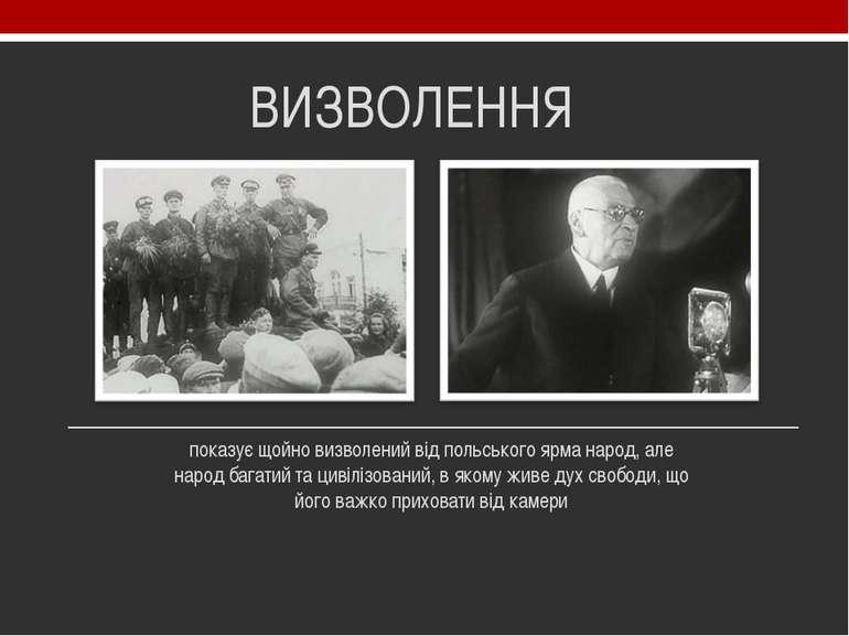 ВИЗВОЛЕННЯ показує щойно визволений від польського ярма народ, але народ баг...
