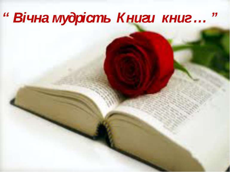 """"""" Вічна мудрість Книги книг … """""""