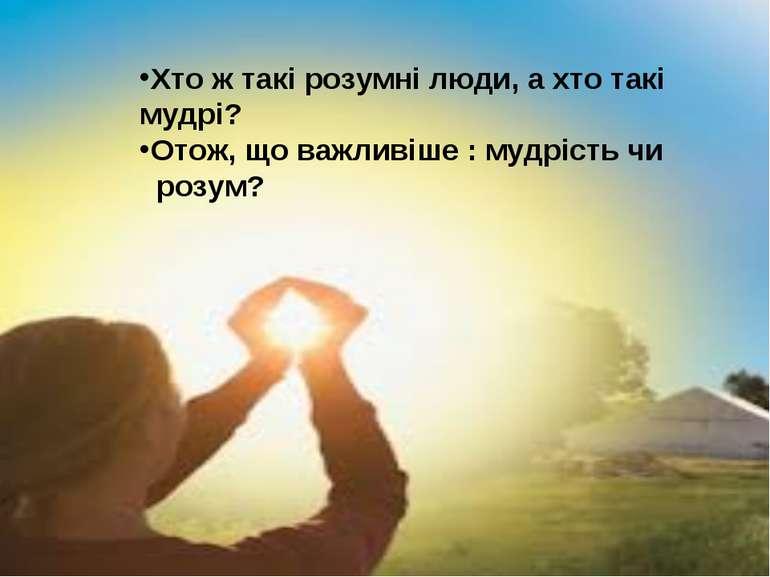 Хто ж такі розумні люди, а хто такі мудрі? Отож, що важливіше : мудрість чи р...