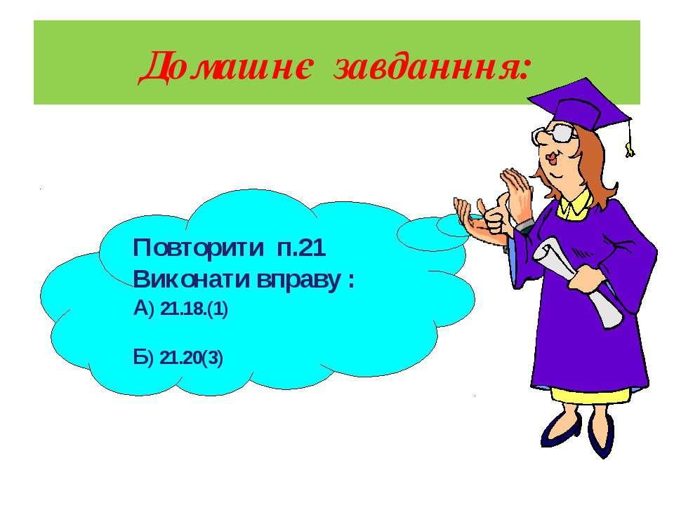 Домашнє завданння: Повторити п.21 Виконати вправу : А) 21.18.(1) Б) 21.20(3)