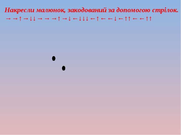 Накресли малюнок, закодований за допомогою стрілок. →→↑→↓↓→→→↑→↓←↓↓↓←↑←←↓←↑↑←←↑↑