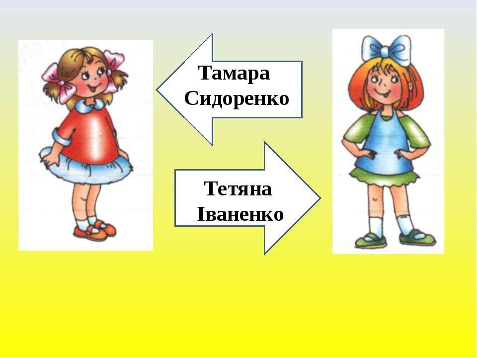Тамара Сидоренко Тетяна Іваненко