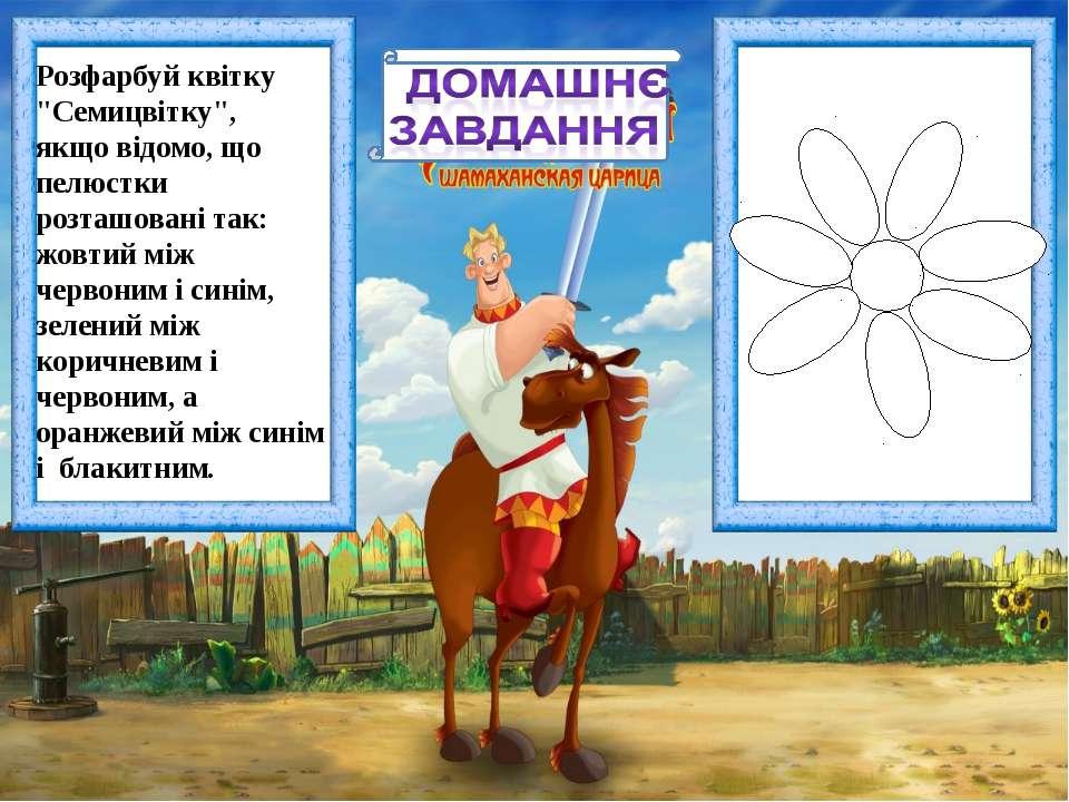"""Розфарбуй квітку """"Семицвітку"""", якщо відомо, що пелюстки розташовані так: жовт..."""