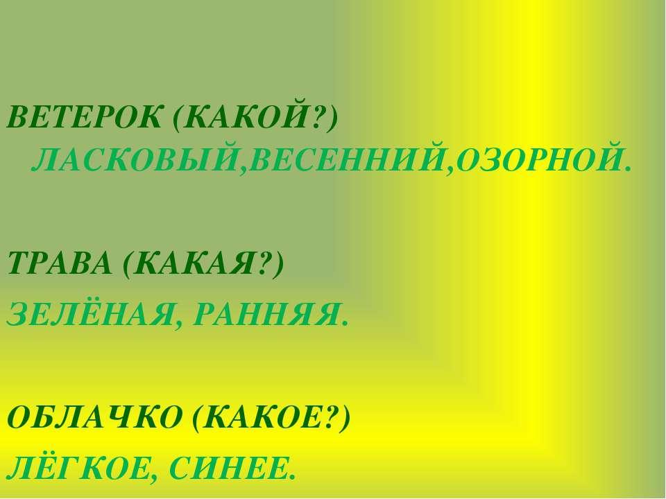 ВЕТЕРОК (КАКОЙ?) ЛАСКОВЫЙ,ВЕСЕННИЙ,ОЗОРНОЙ. ТРАВА (КАКАЯ?) ЗЕЛЁНАЯ, РАННЯЯ. О...