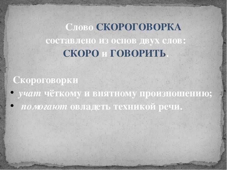 Слово СКОРОГОВОРКА составлено из основ двух слов: СКОРО и ГОВОРИТЬ. Скорогово...
