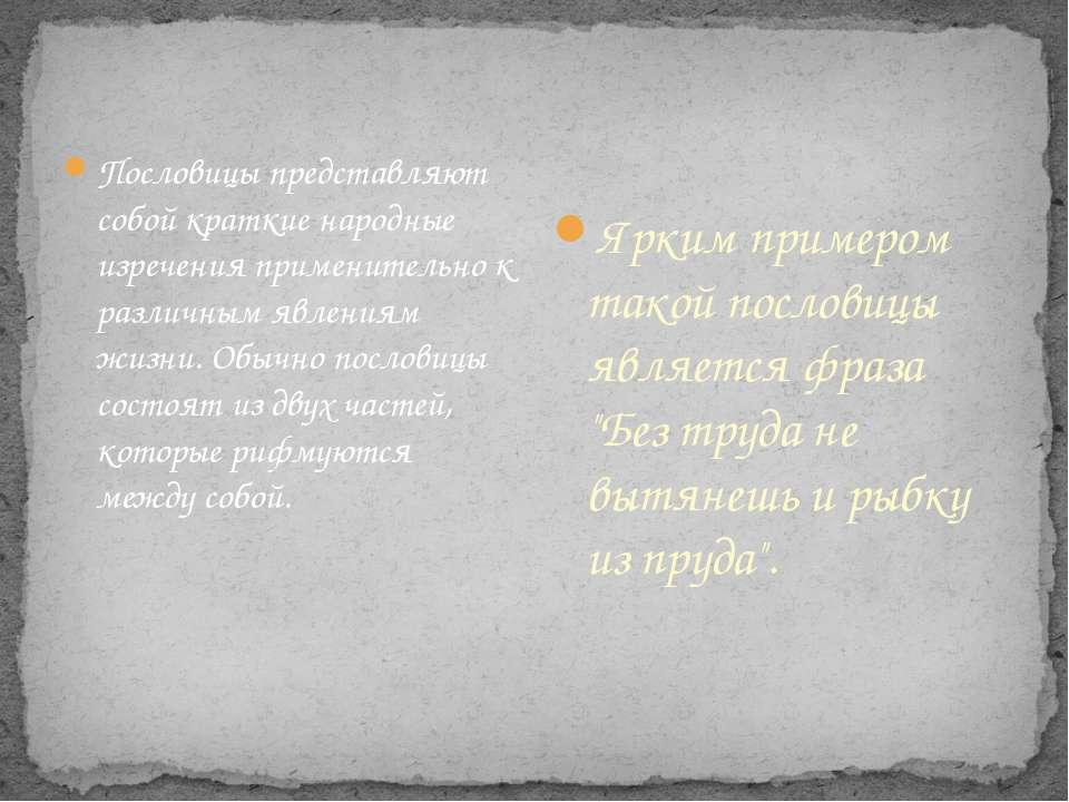 Пословицы представляют собой краткие народные изречения применительно к разли...