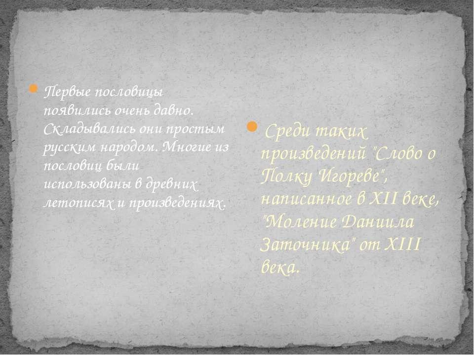 Первые пословицы появились очень давно. Складывались они простым русским наро...
