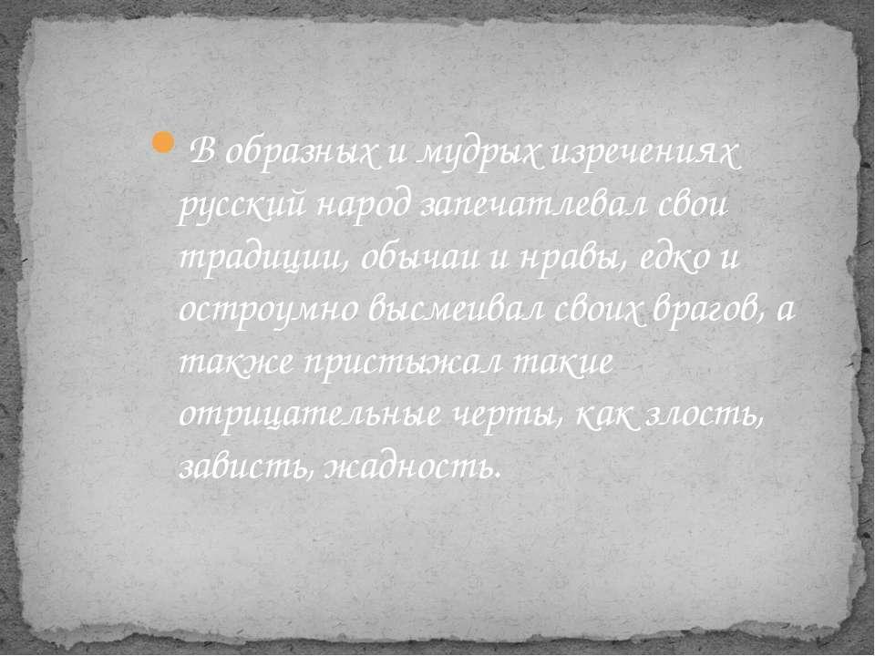 В образных и мудрых изречениях русский народ запечатлевал свои традиции, обыч...