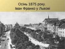 Осінь 1875 року. Іван Франко у Львові