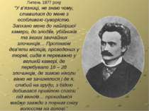"""Липень 1877 року """"У в'язниці, не знаю чому, ставилися до мене з особливою сув..."""