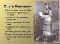 Ольга Рошкевич Одна несміла, як лілея біла, З зітхання й мрій уткана, з обсно...