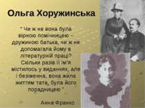 """Ольга Хоружинська """" Чи ж не вона була вірною помічницею – дружиною батька, чи..."""