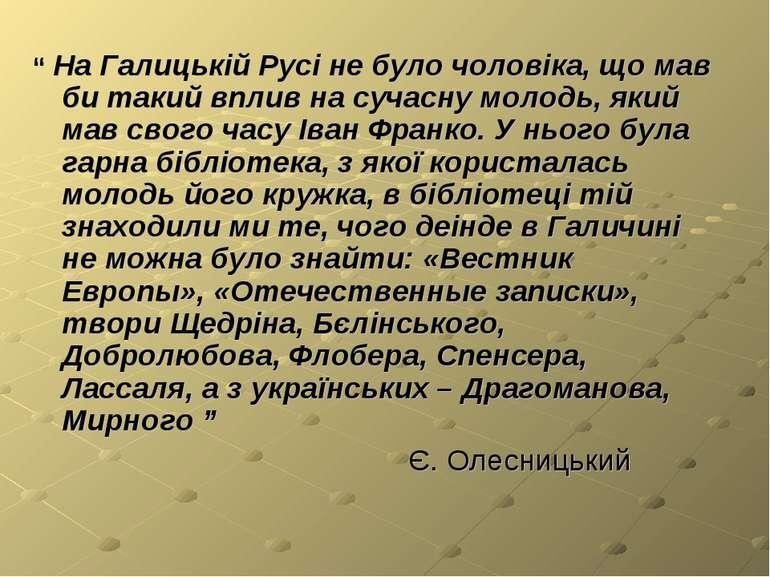 """"""" На Галицькій Русі не було чоловіка, що мав би такий вплив на сучасну молодь..."""