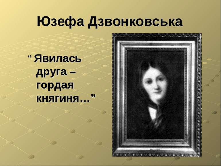"""Юзефа Дзвонковська """" Явилась друга – гордая княгиня…"""""""