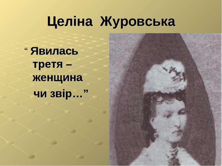 """Целіна Журовська """" Явилась третя – женщина чи звір…"""""""