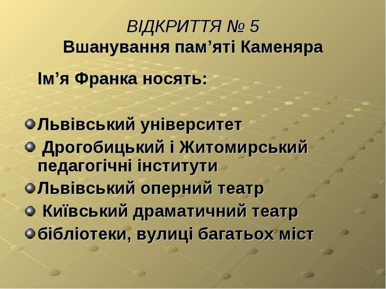 ВІДКРИТТЯ № 5 Вшанування пам'яті Каменяра Ім'я Франка носять: Львівський унів...