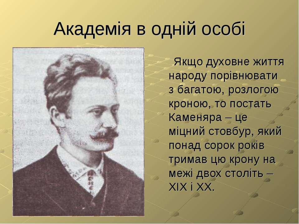 Академія в одній особі Якщо духовне життя народу порівнювати з багатою, розло...