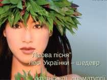 """""""Лісова пісня"""" Лесі Українки – шедевр української драматургії"""