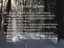 """Сюжет драми В основі сюжету """"Лісової пісні"""" лежить гострий соціально-психолог..."""