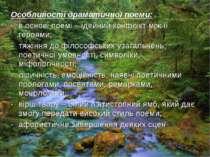 Особливості драматичної поеми: в основі поемі – ідейний конфлікт між її героя...