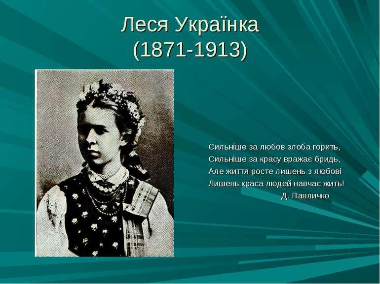 Леся Українка (1871-1913) Сильніше за любов злоба горить, Сильніше за красу в...