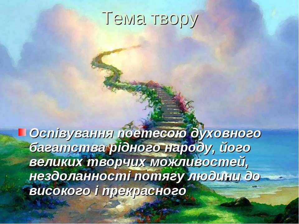 Тема твору Оспівування поетесою духовного багатства рідного народу, його вели...