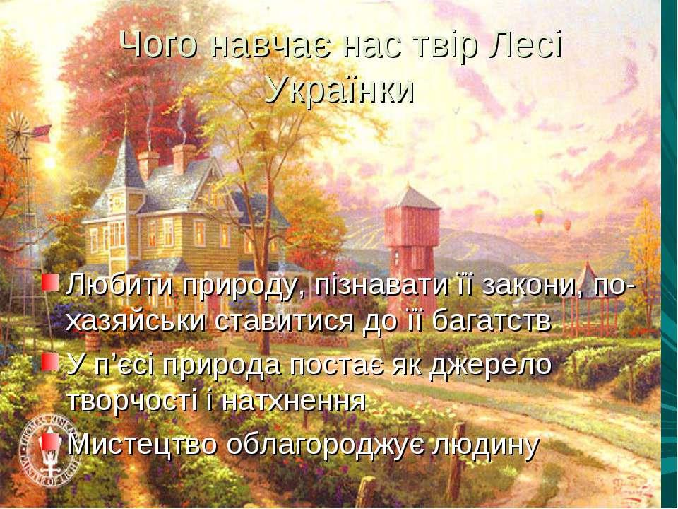 Чого навчає нас твір Лесі Українки Любити природу, пізнавати її закони, по-ха...