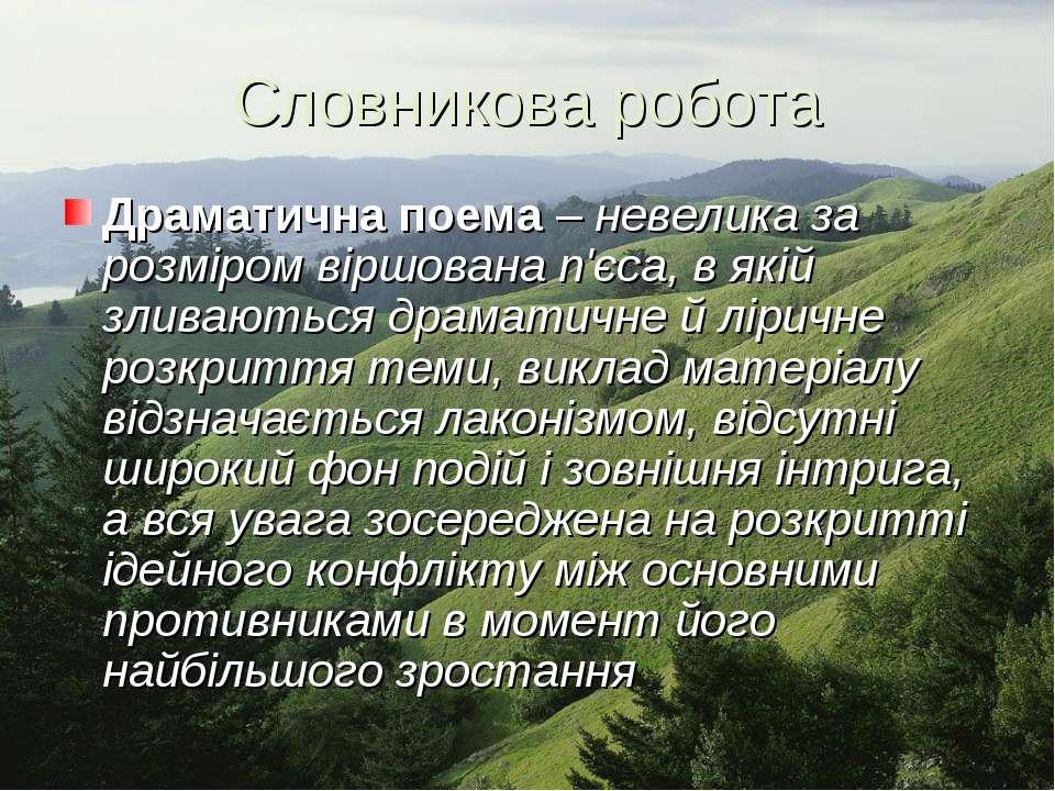 Словникова робота Драматична поема – невелика за розміром віршована п'єса, в ...