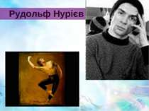 Рудольф Нурієв