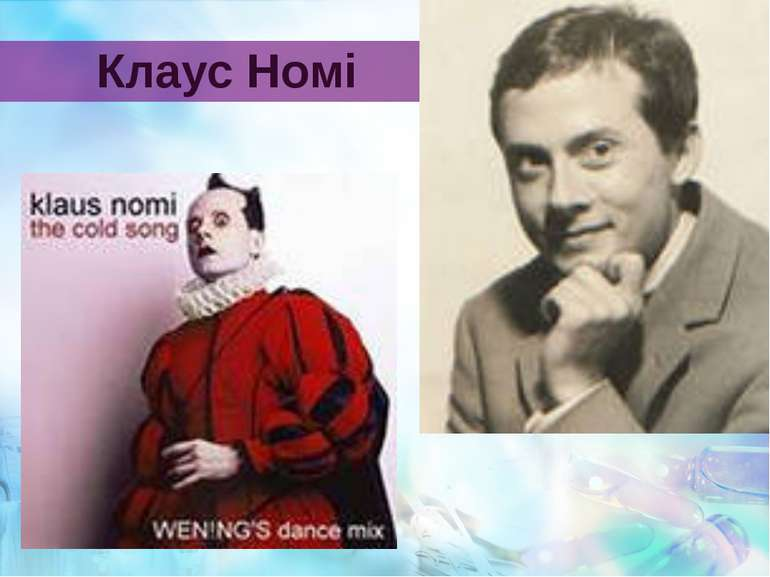 Клаус Номі