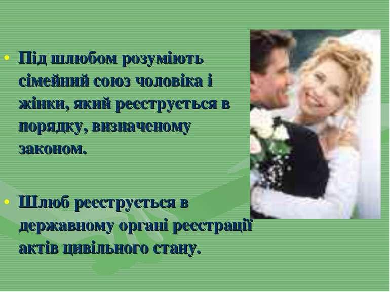 Під шлюбом розуміють сімейний союз чоловіка і жінки, який реєструється в поря...