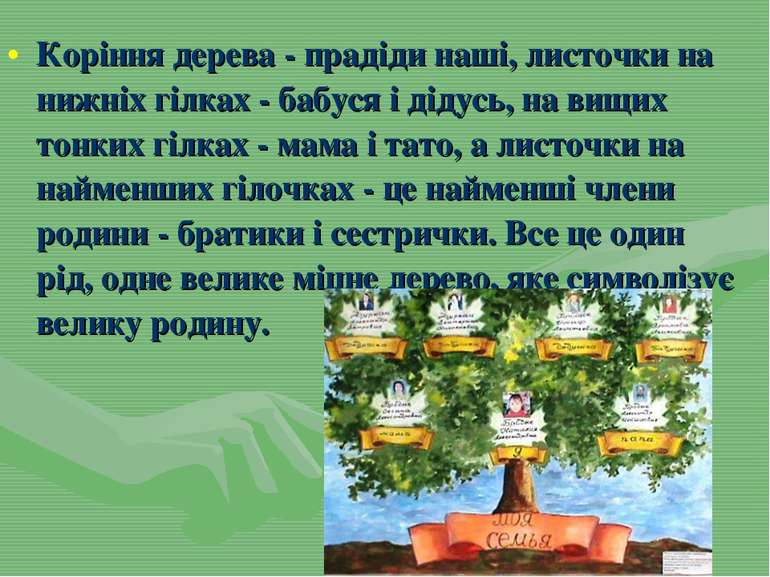 Коріння дерева - прадіди наші, листочки на нижніх гілках - бабуся і дідусь, н...