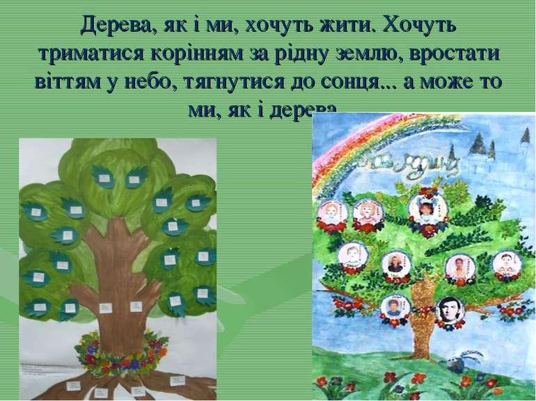Дерева, як і ми, хочуть жити. Хочуть триматися корінням за рідну землю, врост...
