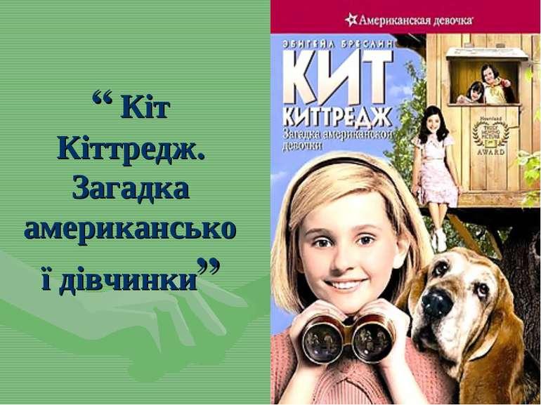 """"""" Кіт Кіттредж. Загадка американської дівчинки"""""""