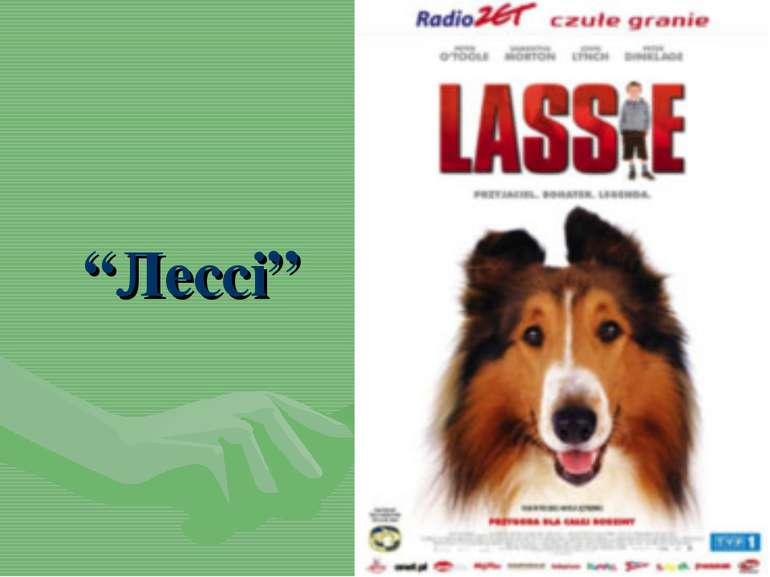"""""""Лессі"""""""
