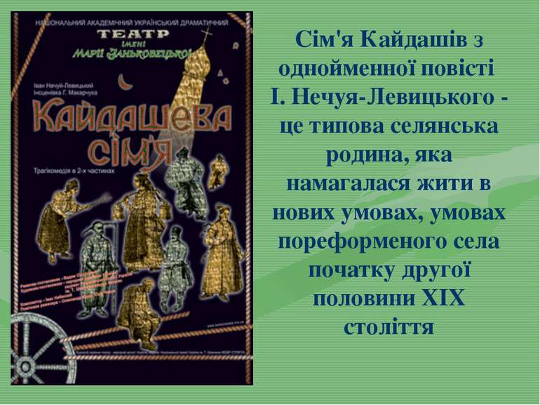 Сім'я Кайдашів з однойменної повісті І. Нечуя-Левицького - це типова селянськ...
