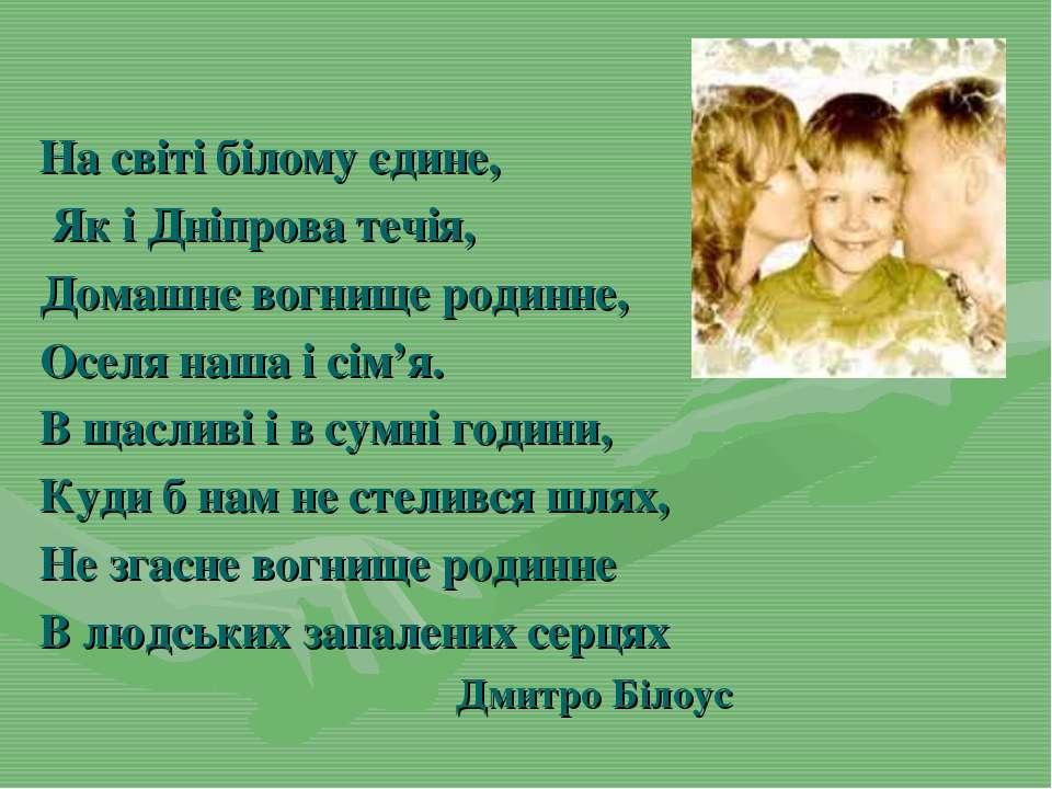 На світі білому єдине, Як і Дніпрова течія, Домашнє вогнище родинне, Оселя на...