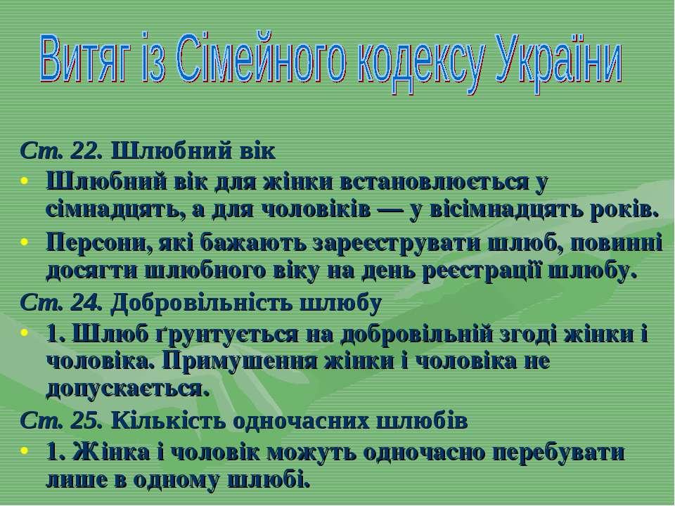Ст. 22. Шлюбний вік Шлюбний вік для жінки встановлюється у сімнадцять, а для ...