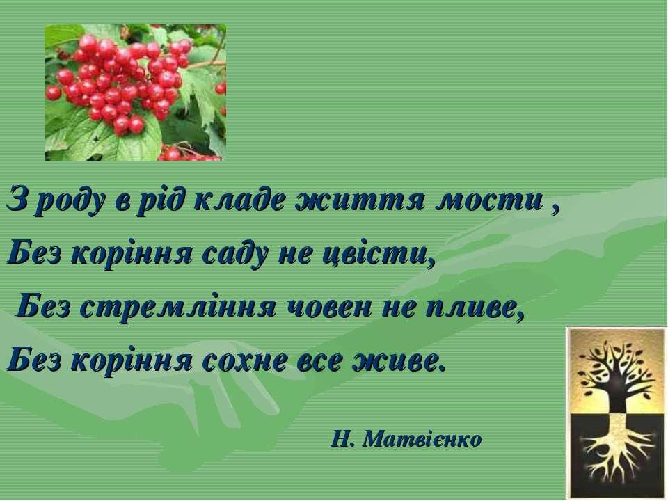 З роду в рід кладе життя мости , Без коріння саду не цвісти, Без стремління ч...