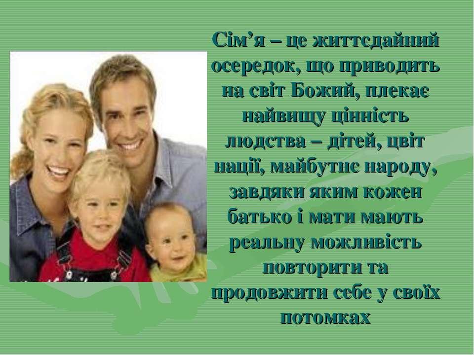 Сім'я – це життєдайний осередок, що приводить на світ Божий, плекає найвищу ц...