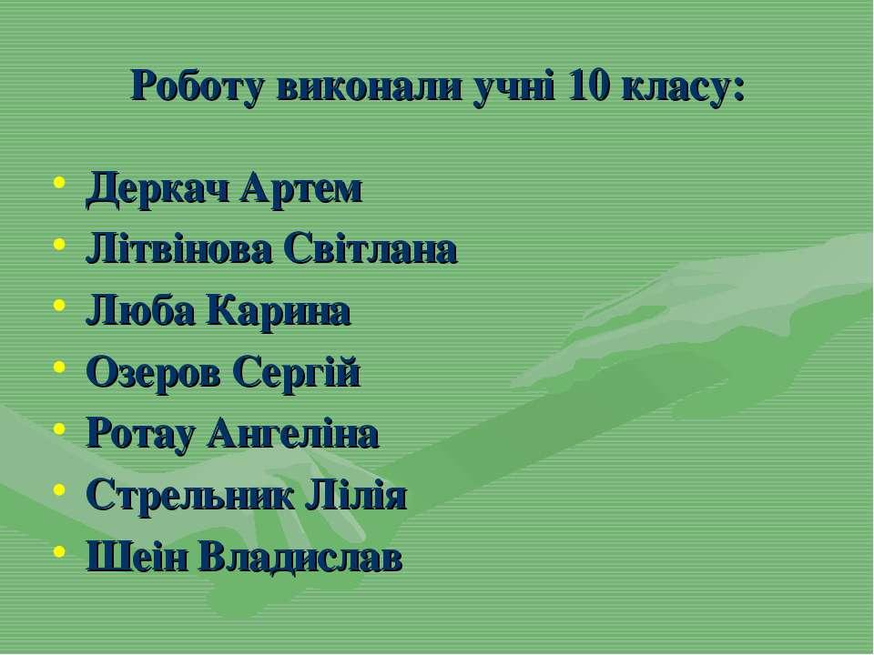 Роботу виконали учні 10 класу: Деркач Артем Літвінова Світлана Люба Карина Оз...