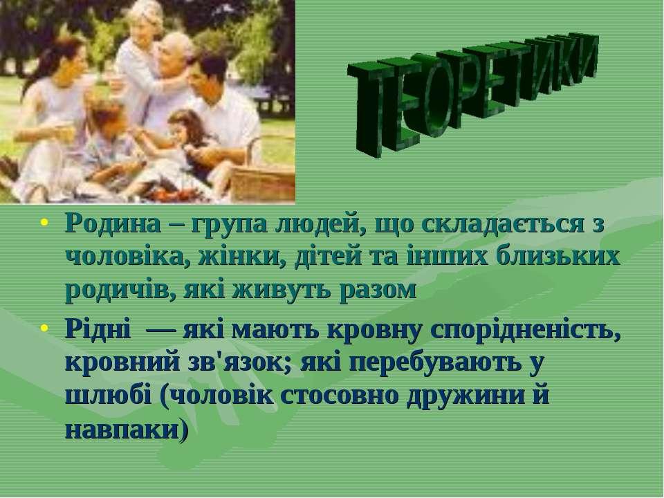 Родина – група людей, що складається з чоловіка, жінки, дітей та інших близьк...
